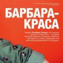 Barbara Palvin - Allure Magazine Pictorial [Russia] (June 2016)