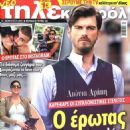 Kivanç Tatlitug - Tilecontrol Magazine Cover [Greece] (22 August 2015)