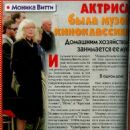 Monica Vitti - Otdohni Magazine Pictorial [Russia] (2 September 1998)
