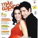 Lefteris Eleftheriou, Anna Menenakou, Piso sto spiti - Tileores Magazine Cover [Cyprus] (1 June 2013)
