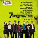 Seven Psychopaths (2012) | Russian poster - 454 x 654