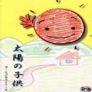 Utopia - Street Taiyo No Kodomo [Bonus DVD]