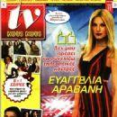 Evangelia Aravani - 454 x 566
