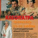 Elizabeth Taylor and Richard Burton - Otdohni Magazine Pictorial [Russia] (4 November 1998) - 454 x 1028