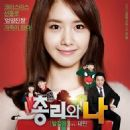 Lee Taemin - 총리와 나 OST `발걸음`