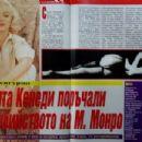 Marilyn Monroe - High Club Magazine Pictorial [Bulgaria] (28 October 1996) - 454 x 302