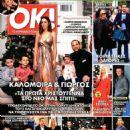 Kalomoira Sarantis and Giorgos Mpousalis - 454 x 595