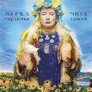Verka Serduchka Album - Чита Дрита