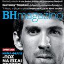 Michael Phelps - Vimagazino Magazine Cover [Greece] (10 June 2012)