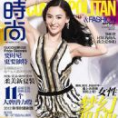 Cecilia Cheung Cosmopolitan China May 2012 - 454 x 584