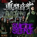 "Hernan ""Eddie"" Hermida - Painkiller Magazine Cover [China] (September 2011)"