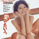 Chinami Suzuki - 454 x 649