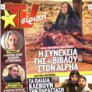 A.D. The Bible Continues - TV Sirial Magazine Cover [Greece] (23 April 2016)