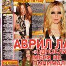 Avril Lavigne - Vse Zvezdy Magazine Pictorial [Russia] (August 2008)