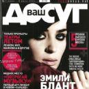 Emily Blunt - Vash Dosug Magazine Cover [Russia] (27 June 2012)