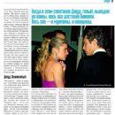 Jude Law - Kino Park Magazine Pictorial [Russia] (March 2004)