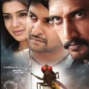 Eega 'Makkhi' Movie Posters - 454 x 757