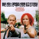 Foreign poster for 'Run Lola Run' starring Franka Potente