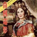 Li Hua Li - 433 x 610