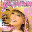 Ayumi Hamasaki - 454 x 594