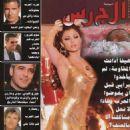 Haifa Wehbe - Events And Photoshoots - 454 x 623
