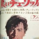 Alain Delon - Eiga no tomo Magazine Pictorial [Japan] (May 1964) - 454 x 754