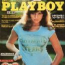 Patti McGuire - Playboy Magazine Cover [Japan] (July 1977)