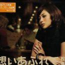Aya Matsuura - 想いあふれて