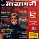 Amitabh Bachchan - 454 x 606