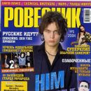 Ville Valo - Rovesnik Magazine Cover [Russia] (January 2004)