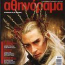 Orlando Bloom, The Hobbit: The Desolation of Smaug, Legolas - Athinorama Magazine Cover [Greece] (12 December 2013)