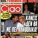 Eleni Menegaki and Mateo Pantzopoulos - 454 x 586
