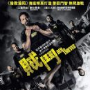 Den of Thieves (2018) - 454 x 639