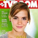 Emma Watson - TV Boom Magazine Cover [Ukraine] (15 April 2016)