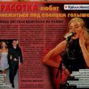 Kylie Minogue - Otdohni Magazine Pictorial [Russia] (28 October 1998) - 454 x 402