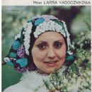 Larisa Kadochnikova - Film Magazine Pictorial [Poland] (28 September 1975)