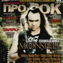 Fernando Ribeiro (music) - Pro-Rock Magazine Cover [Bulgaria] (March 2012)