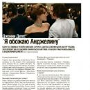 Johnny Depp, Angelina Jolie - Vash Dosug Magazine Pictorial [Russia] (29 December 2010)