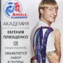 Evgeni Plushenko - Hello! Magazine Pictorial [Russia] (11 April 2017) - 454 x 578