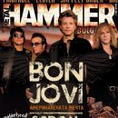 Jon Bon Jovi, Richie Sambora, David Bryan, Tico Torres - Metal&Hammer Magazine Cover [Bulgaria] (May 2013)