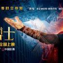 Doctor Strange (2016) - 454 x 194