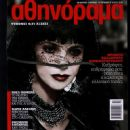 Maribel Verdú - Athinorama Magazine Cover [Greece] (28 March 2013)