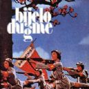Bijelo Dugme Album - Pljuni i zapjevaj moja Jugoslavijo