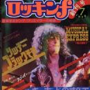 Jimmy Page - Rockin' F Magazine Cover [Japan] (July 1976)
