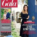 Mary Katrantzou - Gala Magazine Cover [Greece] (16 August 2020)