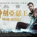 King Arthur: Legend of the Sword (2017) - 454 x 130