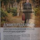 Daniel Radcliffe - VIVA Magazine Pictorial [Russia] (1 March 2012)