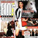 Stamatina Tsimtsili - Ego Magazine Cover [Greece] (7 January 2016)