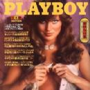 Patti McGuire - Playboy Magazine Cover [Japan] (December 1976)
