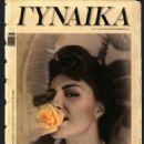 Helena Paparizou - 454 x 616